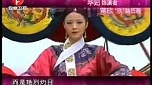 """120716-""""华妃""""蒋欣的""""欣""""路历程-非常静距离"""